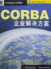 CORBA 企业解决方案