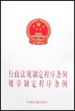 行政法规制定程序条例规章制定程序条例
