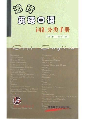 流行英语口语词汇分类手册