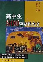 高中生800字材料作文-博库网