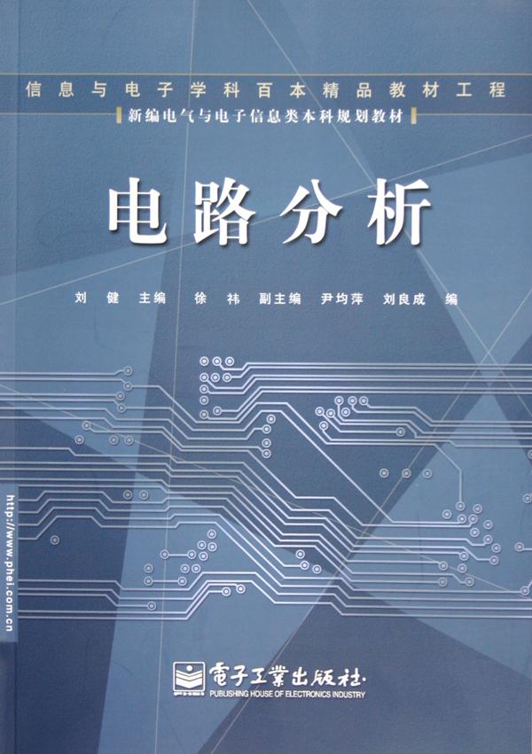 电路分析(新编电气与电子信息类本科规划教材)