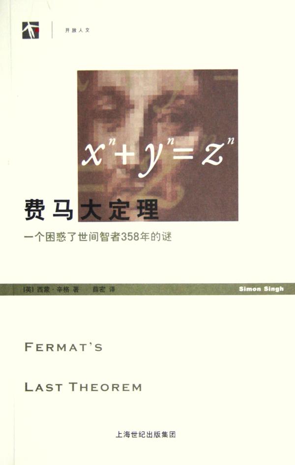 费马大定理--一个困惑了世间智者358年的谜