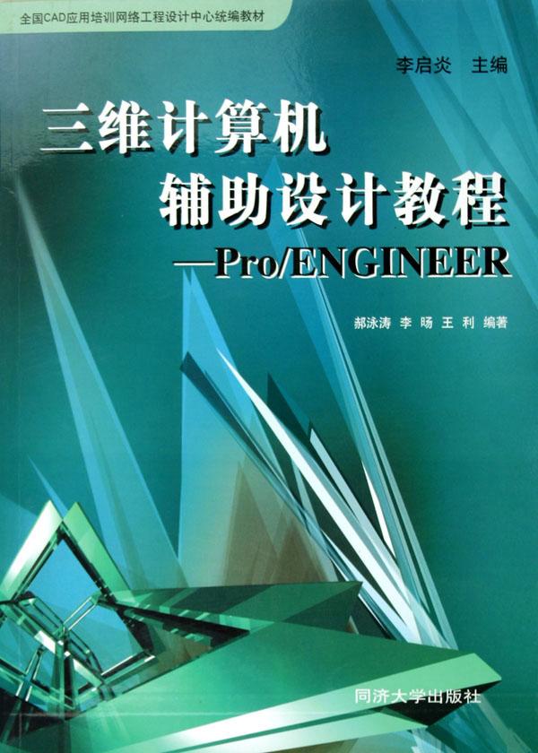 三维计算机辅助设计教程--proengineer(全国cad应用培训网络工程设计