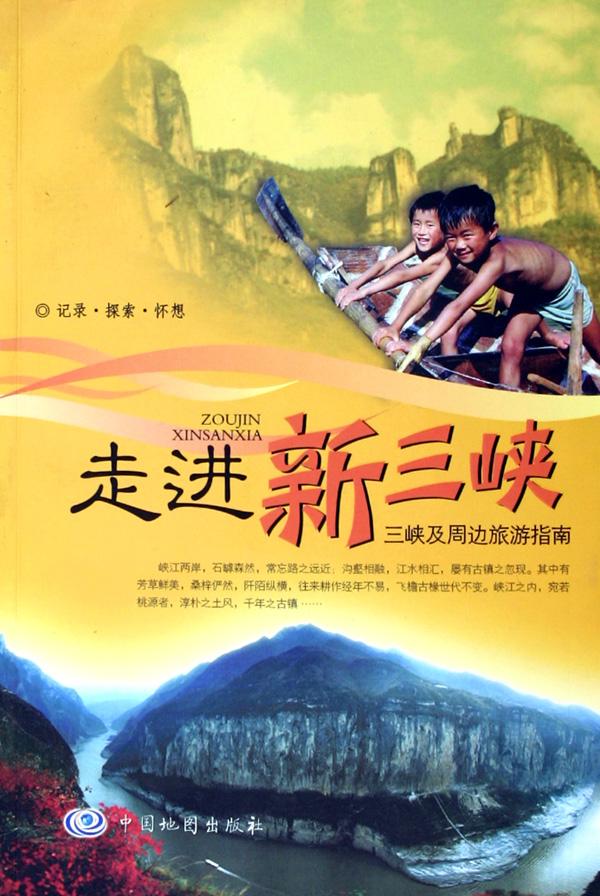 走进新三峡(三峡及周边旅游指南)