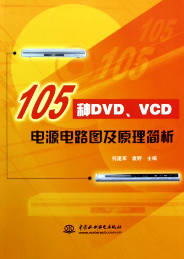 105种dvdvcd电源电路图及原理简析