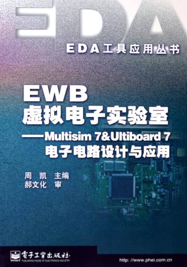 ultiboard7电子电路设计与应用(附光盘)