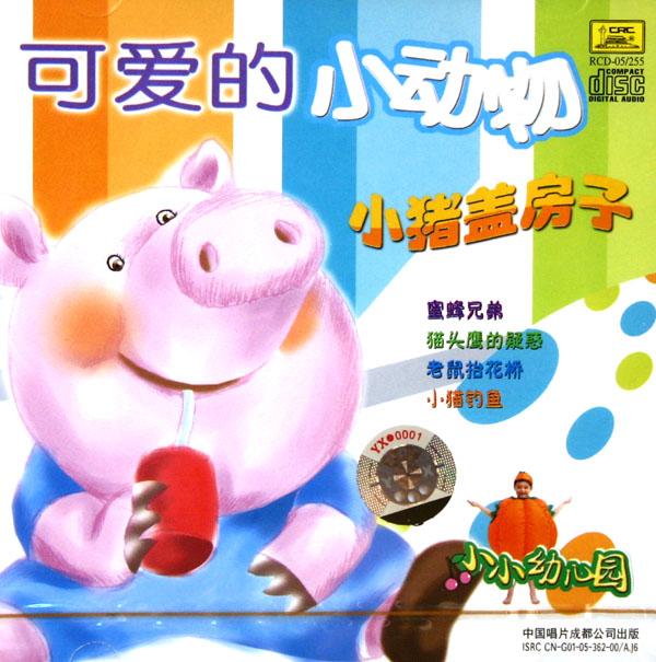 cd可爱的小动物(小猪盖房子)
