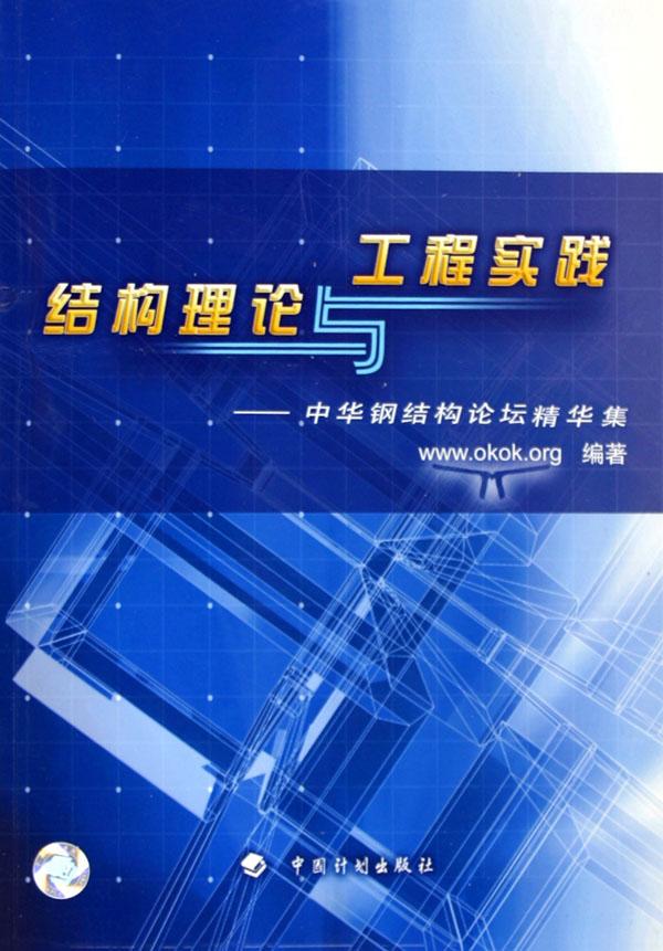 结构理论与工程实践--中华钢结构论坛精华集