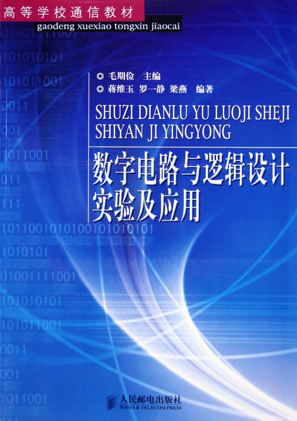 数字电路与逻辑设计实验及应用(高等学校通信教材)