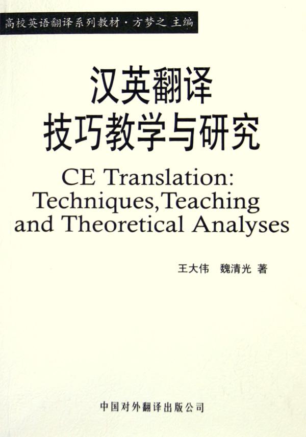 技巧翻译方法教学与分析(高校英语翻译系列教摄影作品研究的一般性步骤和汉英图片