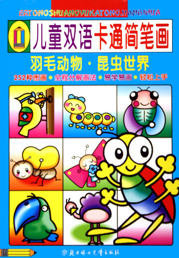 兒童雙語卡通簡筆畫(羽毛動物昆蟲世界)