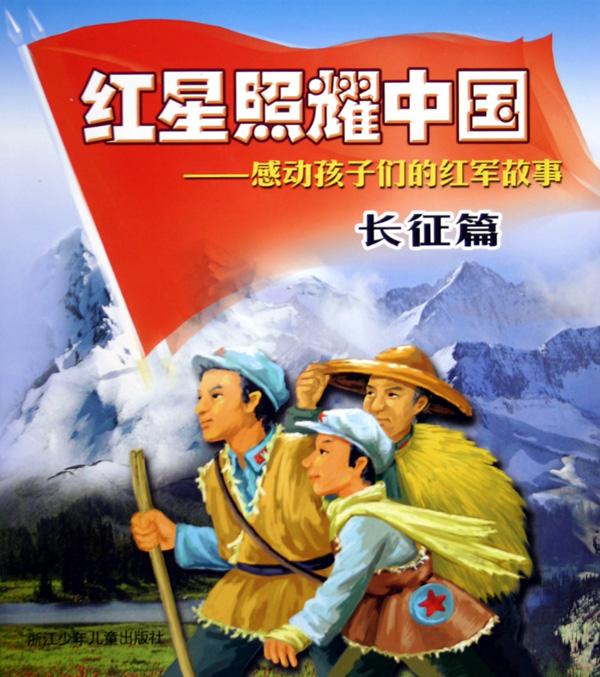 红星照耀中国长征篇(感动孩子们的红军故事)