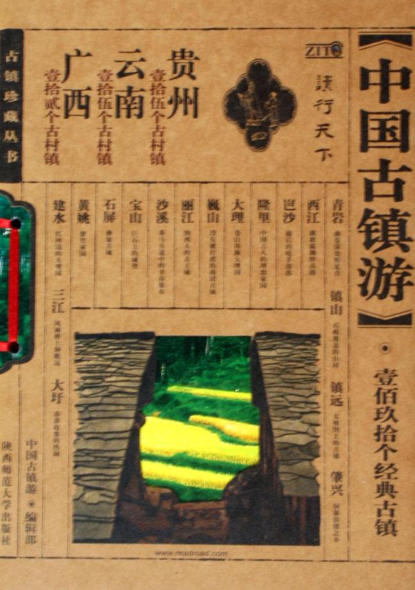 中国古镇游贵州云南广西珍藏版 博库网