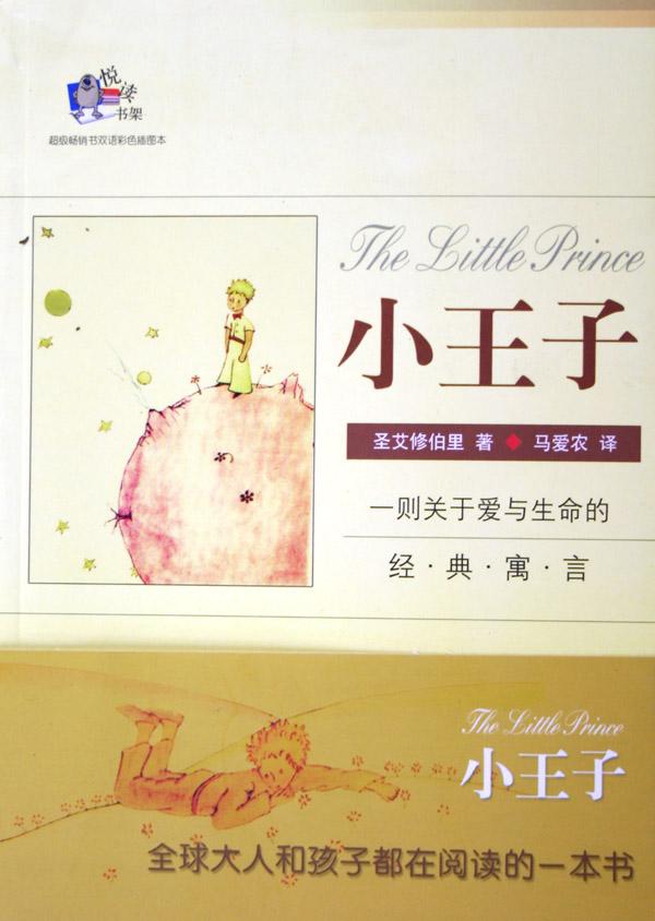 小王子(超级畅销书双语彩色插图本)
