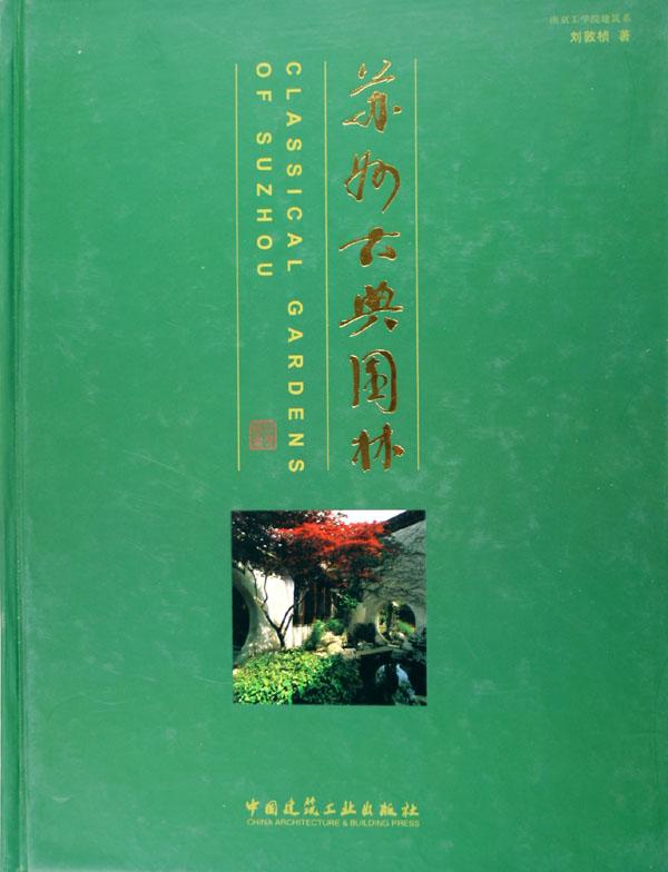 苏州古典园林(精)