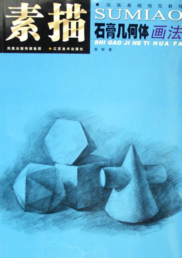 素描石膏几何体画法(绘画基础规范教程)