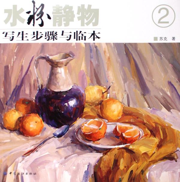 王磊水粉画水果静物