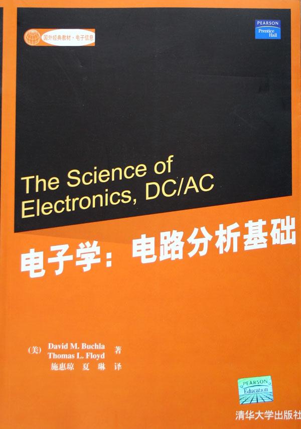 电子学--电路分析基础(国外经典教材)