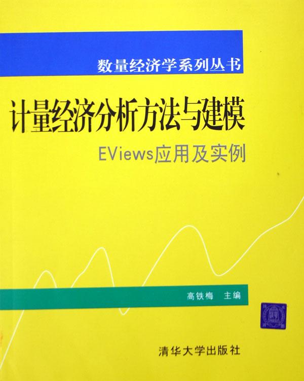 计量经济分析方法与建模eviews应用及实例