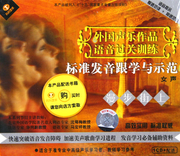 CD外国3过关街上(声乐作品语音女声貌似v外国的粤语蔡卓妍漫步女生图片