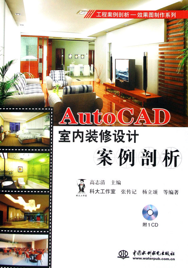 AutoCAD室内装修设计地球v地球(附案例)-博库图片标志光盘设计图图片
