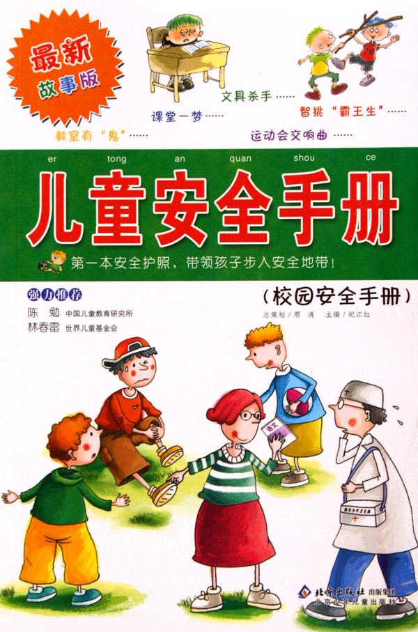 儿童安全手册(校园安全手册最新故事版)