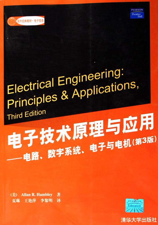 电子技术原理与应用--电路数字系统电子与电机