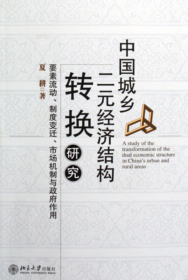 中国城乡二元经济结构转换研究