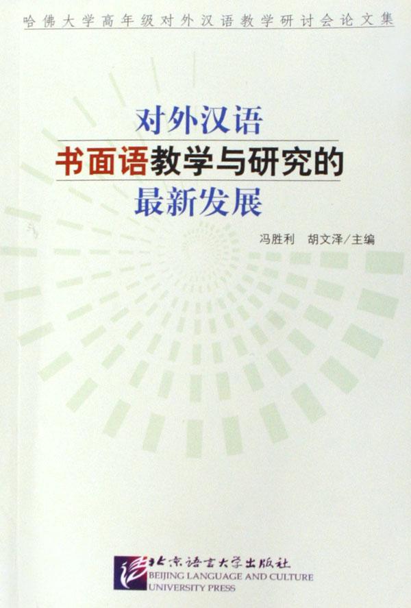 对外汉语书面语教学与研究的最新发展(哈佛大