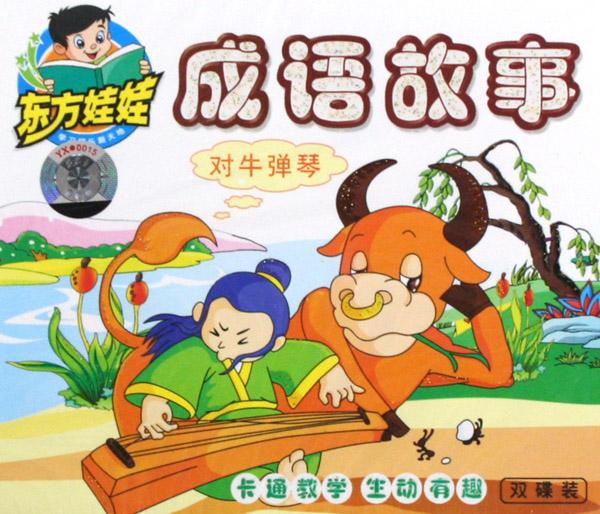 对牛弹琴搞笑图片_对牛弹琴的意思-对牛弹琴歇后语-对牛弹琴视频-对牛弹琴图片 ...