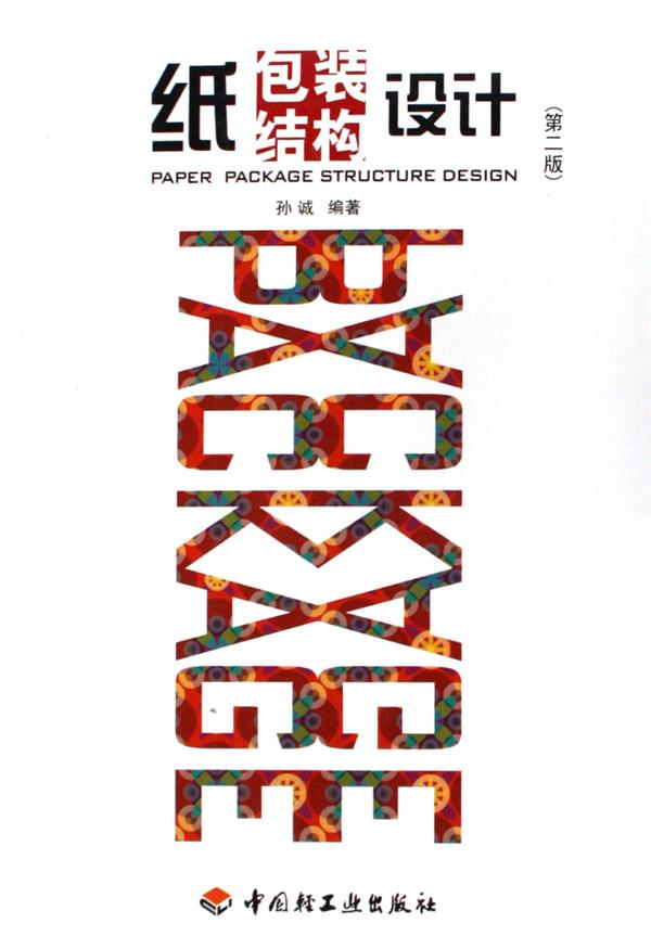 纸包装结构设计