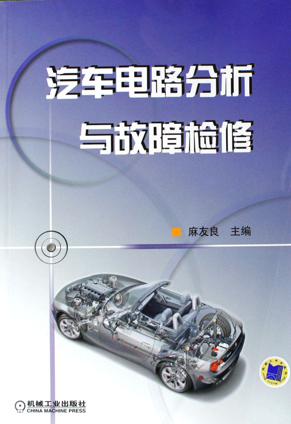 汽车电路分析与故障检修