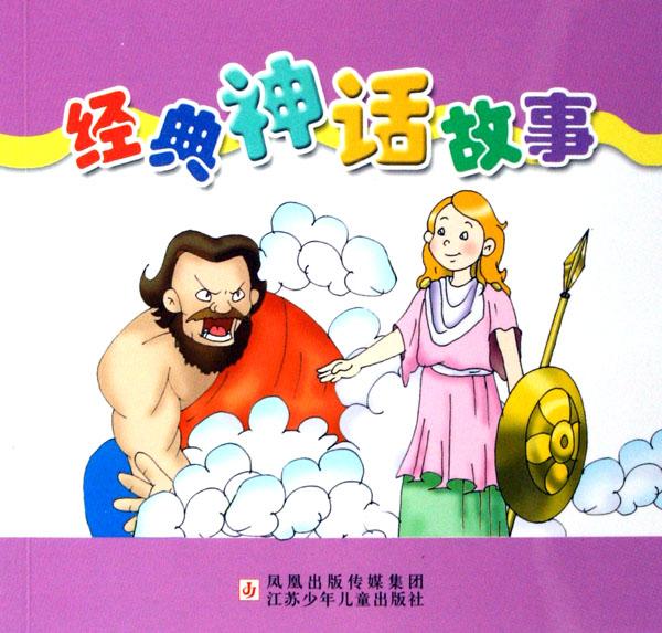 经典神话故事