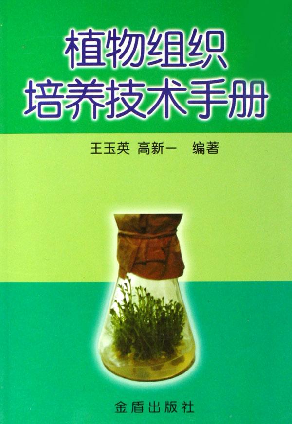 植物组织培养技术手册-博库网