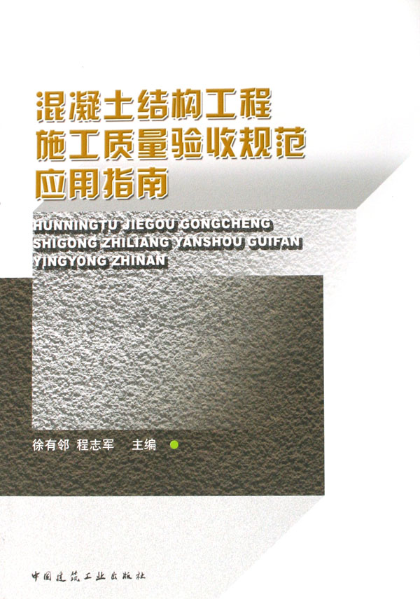 混凝土结构工程施工质量验收规范应用指南