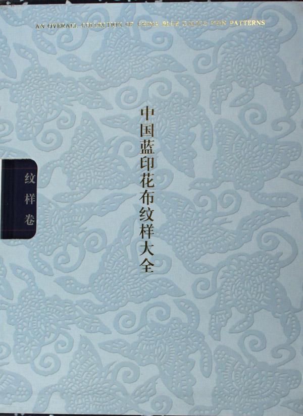 中国蓝印花布纹样大全(共2册)(精)