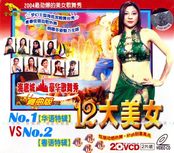 VCD12大美女海底城豪华歌舞秀MTV 舞曲版