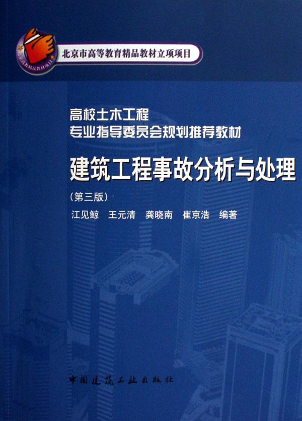 建筑工程事故分析与处理(高校土木工程