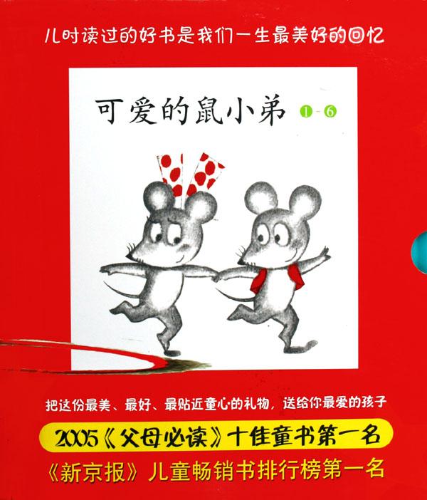 可爱的鼠小弟(1-6共6册)(精)
