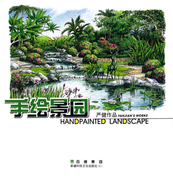 手绘景园(严健作品)
