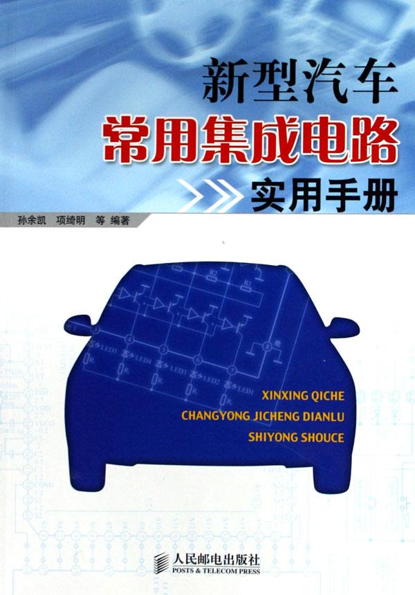 新型汽车常用集成电路实用手册