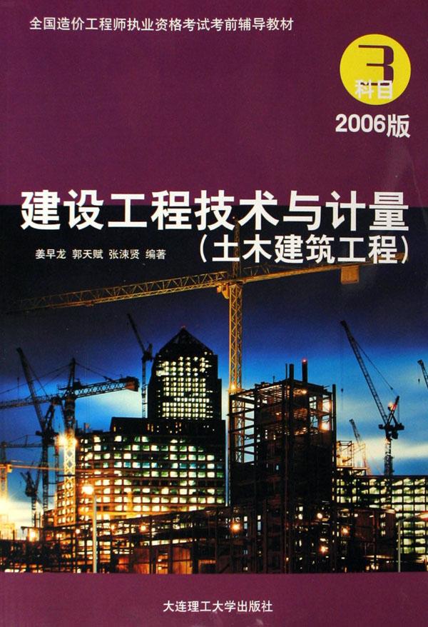 建设工程技术与计量(土木建筑工程