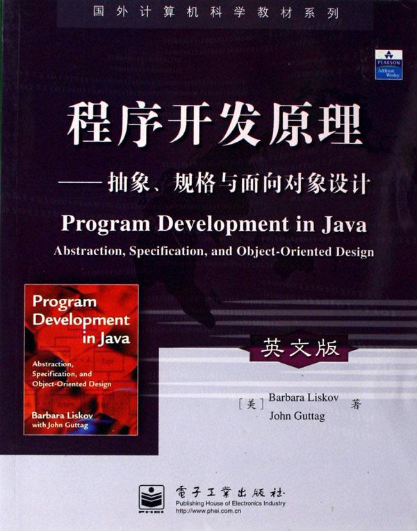 程序开发原理--抽象规格与面向对象设计(英文版)