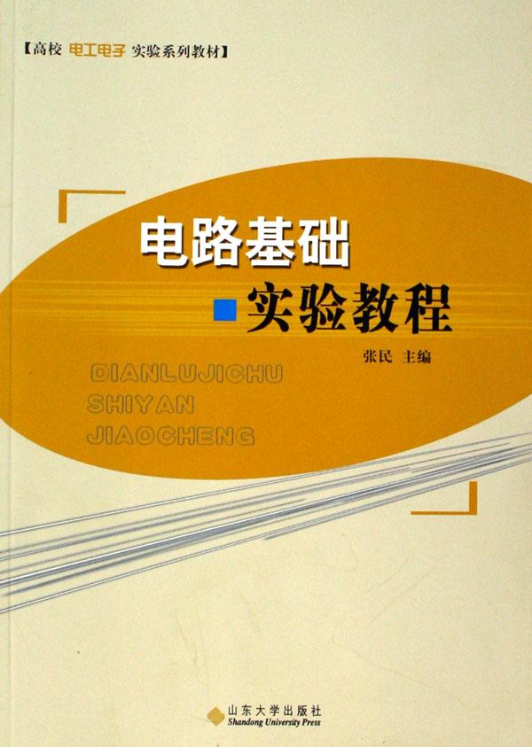 电路基础实验教程(高校电工电子实验系列教材)