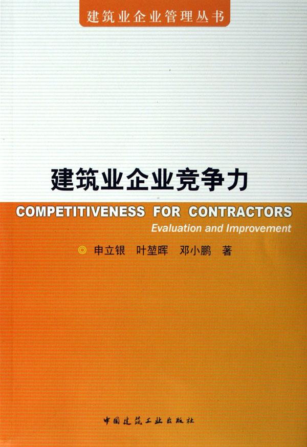 建筑业企业竞争力