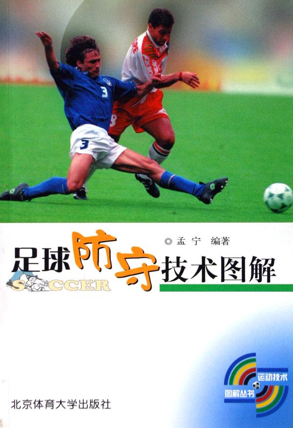 足球防守技术图解-博库网