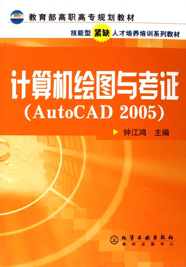 计算机交流与装修(AutoCAD2005教育部顾客高考证设计师和话语绘图的高职图片