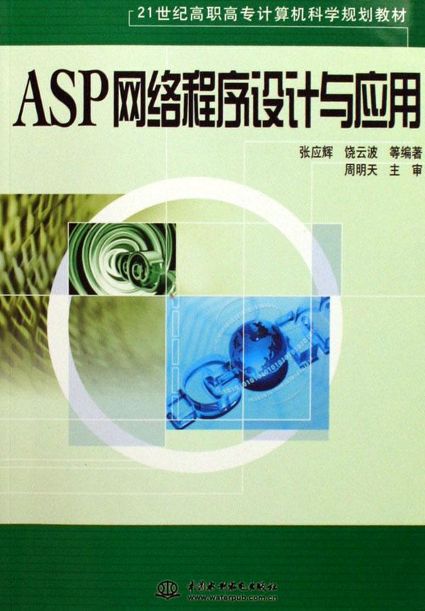 asp网络程序设计与应用(21世纪高职高专计算机科学规划教材)