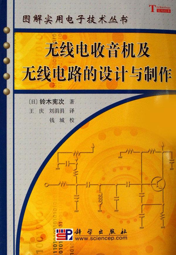 丛书名:图解实用电子技术丛书