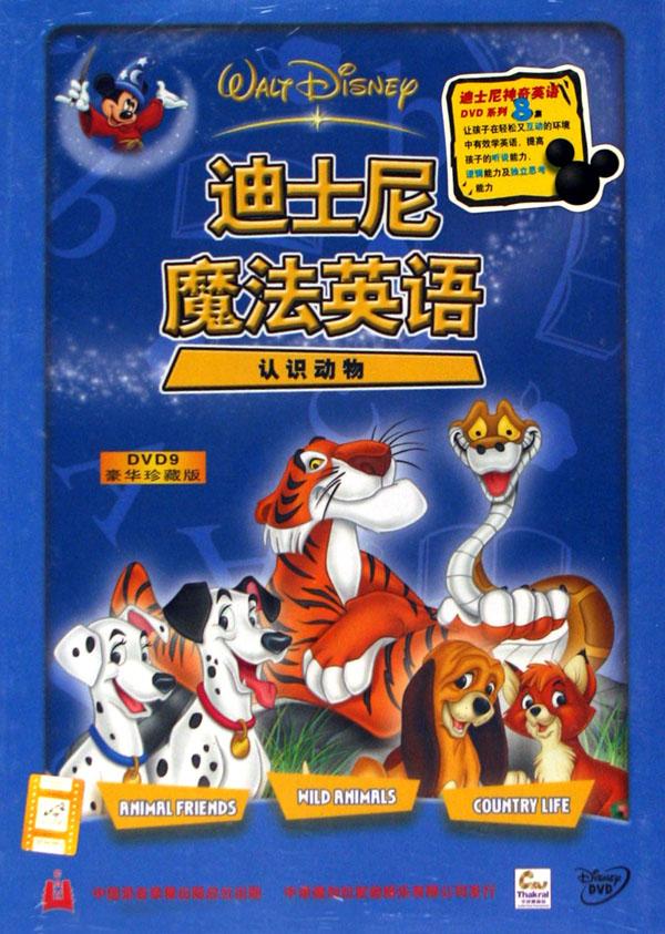 dvd迪士尼魔法英语(认识动物)(dvd9豪华珍藏版)